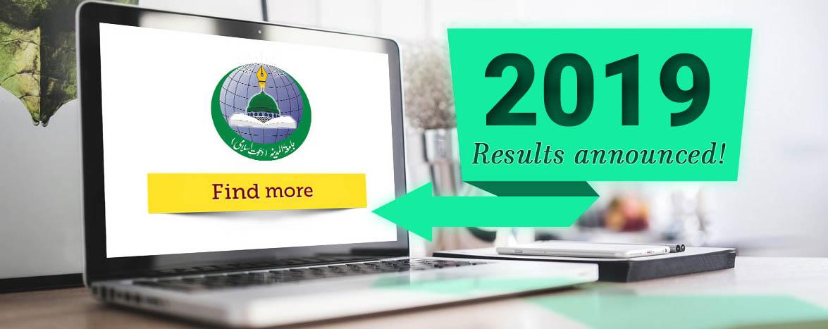 Jamia Tul Madina Results